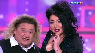Лолита & Александр Морозов - Нефть и Газ