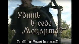 Документальное кино - Убить в себе Моцарта?