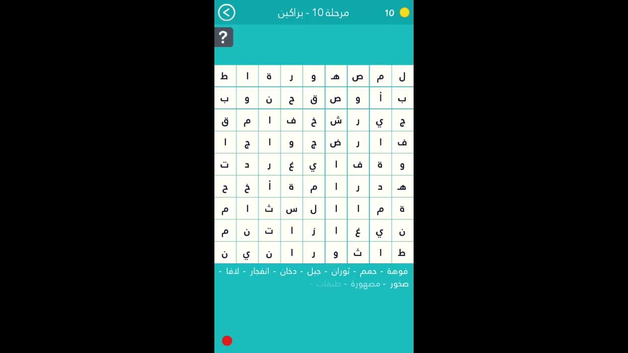 حل المرحلة 10 براكين كلمة السر هي دولة يوجد فيها اكبر عدد من البراكين من 9 حروف
