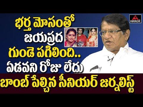 Sr Journalist And Director Imandi Rama Rao About Actress Jaya Prada's Life | JayaSudha | Mirror TV