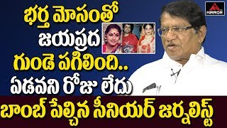 Sr Journalist And Director Imandi Rama Rao About Actress Jaya Prada's Life | JayaSudha | Mirror TV