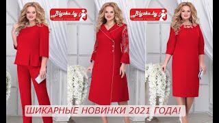 Шикарные платья 2021 года в интернет магазине Блузка Бай Blyzka by