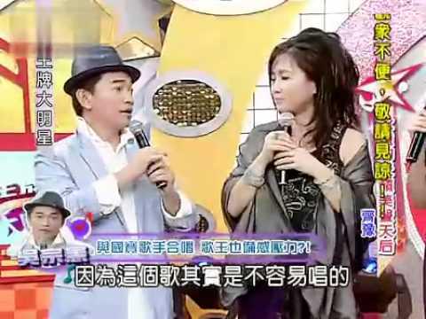 2010/04/01 王牌大明星 永遠的天籟美聲天后 齊豫