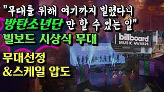 "[BTS BBMA] ""무대를 위해 여기까지 빌렸다니, 방탄소년단 만이 할 수 있는 일"" 빌…"