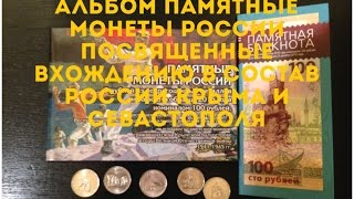 видео Набор монет Освобождение Крыма