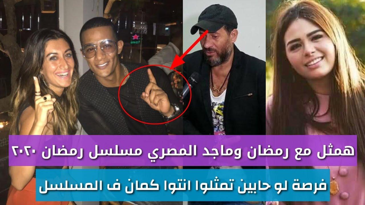 همثل مع محمد رمضان مسلسل رمضان 2020 الجديد وماجد المصري وعادل امام فرصتك تمثل معانا