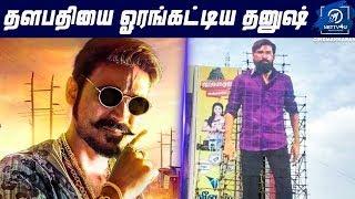 Dhanush Overtakes Thalapathy Vijay | Nellai Ram Muthuram Cinemas|180 Ft Cutout| Maari 2| Sai Pallavi