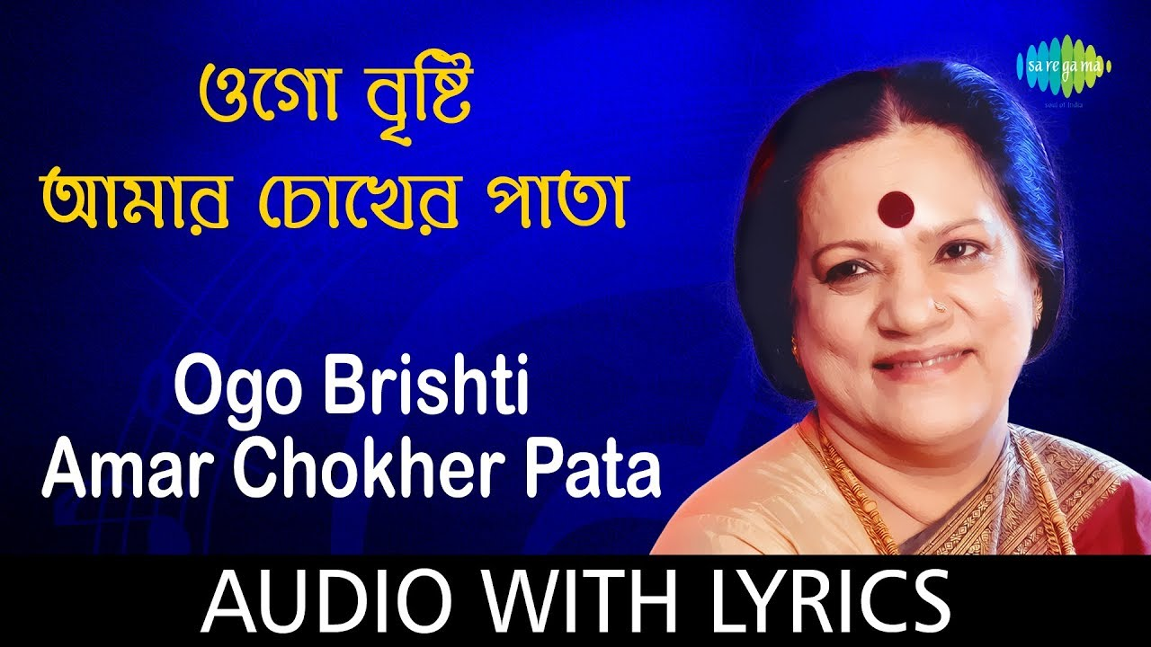 Download Ogo Brishti Amar Chokher Pata With Lyrics | Haimanti Sukla