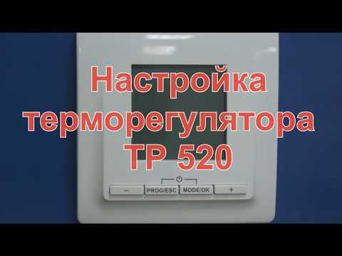 """Настройка терморегулятора """"Теплолюкс"""" ТР 520"""
