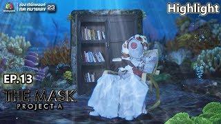 หน้ากากปลาคาร์ฟ | THE MASK PROJECT A