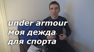 Обзор моей одежды для спорта, Under Armour