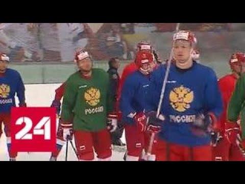 Сборная России провела открытую тренировку перед Кубком Карьяла - Россия 24
