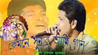 ও ভগবান কেমনে সুনাব অামি গান gopal halder  O Bhagaban Kemone Shonabo Ami Gaan Bengali Fock Song