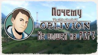 Почему Не Вышел TES Oblivion Travels на PSP?!