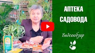 видео Особенности химических средств защиты растений