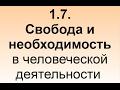 1.7. Свобода и необходимость в чел. деятельности