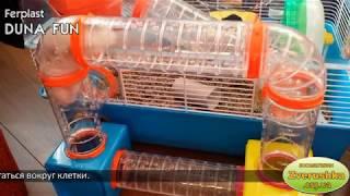 Клетка для хомяков, мышей • Ferplast DUNA FUN • Игровой комплекс