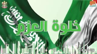 خلوة العزم.. درة التكامل السعودي الإماراتي