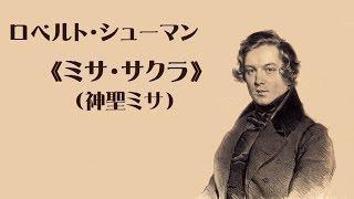 シューマン 「ミサ・サクラ」 ハ短調 作品147  オルガン伴奏 Schumann (Missa Sacra)
