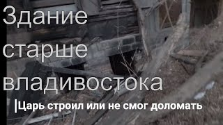 Допотопные здания Владивостока