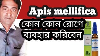 Homeopathic medicine Apis mellifica by Complex Homeo