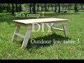 キャンパーの定番!折り畳みローテーブル! の動画、YouTube動画。