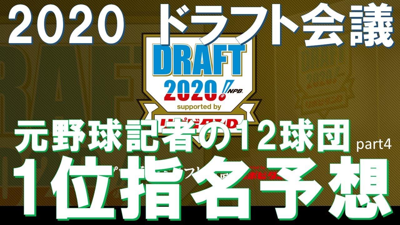 指名 ドラフト 2019 球団 各 予想