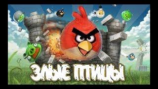 Angry Birds Big Setup  All levels 3 stars Прохождение от SAFa