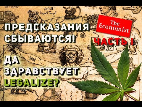Тайные предсказания The Economist сбываются. Заговор против конопли. Часть 1.