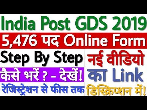 India Post GDS Apply Online 2019 Kaise Kare   India Post GDS Online Form 2019 Kaise Bhare - देखे!