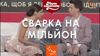 Сварка на мільйон | Шоу Мамахохотала | НЛО TV
