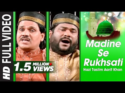 Madine Se Rukhsati Full (HD) Songs || Hazi Taslim Aarif Khan || T-Series Islamic Music