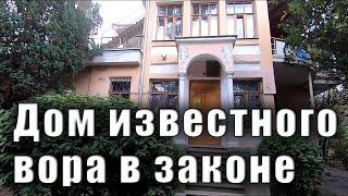 Дом известного киношного вора в законе Нашёл аномальную зону в Ялте Крым сегодня
