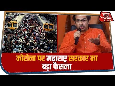 Breaking News: Corona को लेकर Maharashtra सरकार का बड़ा फैसला