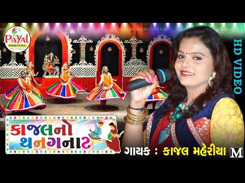 Kajal No Thanganat 2017 || NON STOP GARBA HD VIDEO