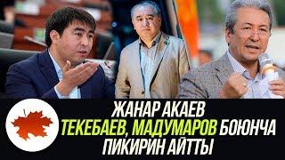 """видео: """"Жанар Акаев Текебаев, Мадумаров боюнча пикирин айтты!"""""""