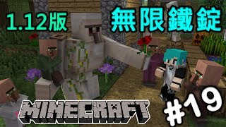『Minecraft』冬瓜__原味生存 #19 1.12版 無限鐵錠! 鐵巨人塔完成!! Unlimited iron ingots『當個創世神』