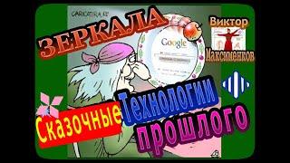 Следы Древних Высоких Технологий- Сказочные Зеркала  Виктор Максименков