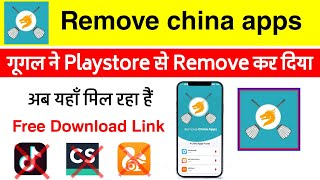 Remove china apps suspended from Google Playstore 😥 | how to download remove china app|download link