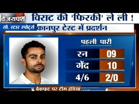 Ind vs NZ, 1st Test Day-1: Virat Kohli Failed, Team India Scored 289/9 : Cricket Ki Baat