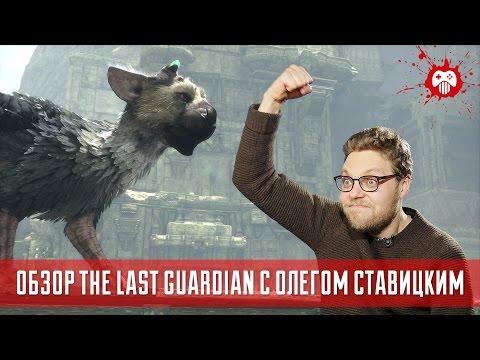 The Last Guardian  игра года по версии Олега Ставицкого обзор