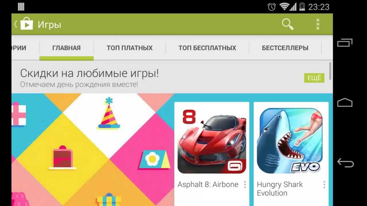 общий аккаунт google play с gta san andreas