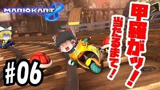 ゆっくり実況 ライダー 笑 のゆっくりマリオカート8 甲羅がッ 当たるまで 投げるのをやめないッ マリオカート8