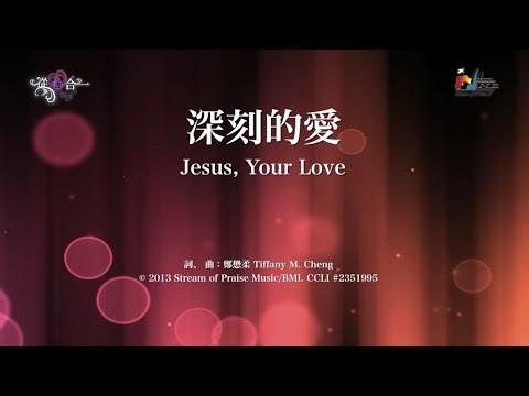 深刻的愛 Jesus, Your Love 敬拜MV - 讚美之泉敬拜讚美專輯(18) 從心合一