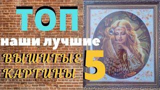 ТОП НАШИ ЛУЧШИЕ ВЫШИТЫЕ КАРТИНЫ ОТ 10 АВТОРОВ НЕДЕЛИ//ПАРАД КРАСОТЫ#5