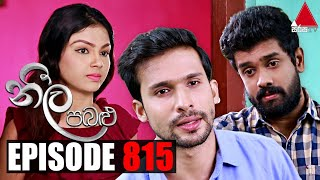 Neela Pabalu (නීල පබළු)   Episode 815   18th August 2021   Sirasa TV Thumbnail