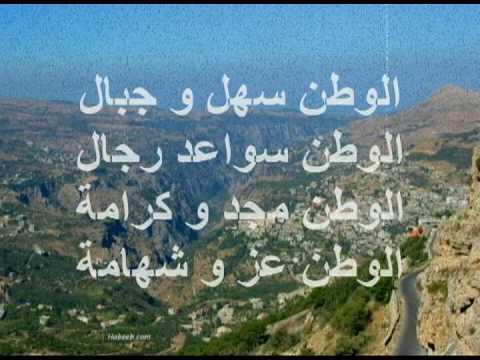 Lebanese Poem Sho Ilwatan شو الوطن Youtube