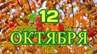 12 октября Всемирный день борьбы с артритом и другие праздники..