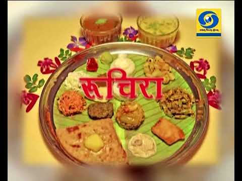 Doordarshan Sahyadri Ruchira - 24 May 2019 - रुचिरा