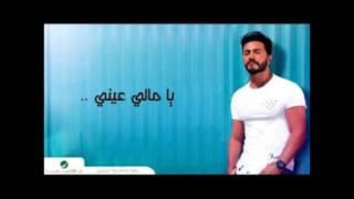 Tamer Hosny ... ya mali Aaeny Clip | تامر حسني ... يا مالي عيني فيديو كليب
